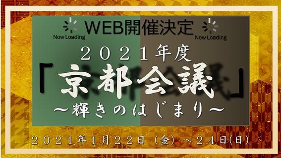 2021年京都会議