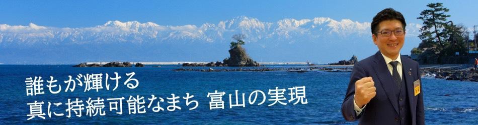 【告知】2月度例会 富山ブロック協議会 第一回全体会議