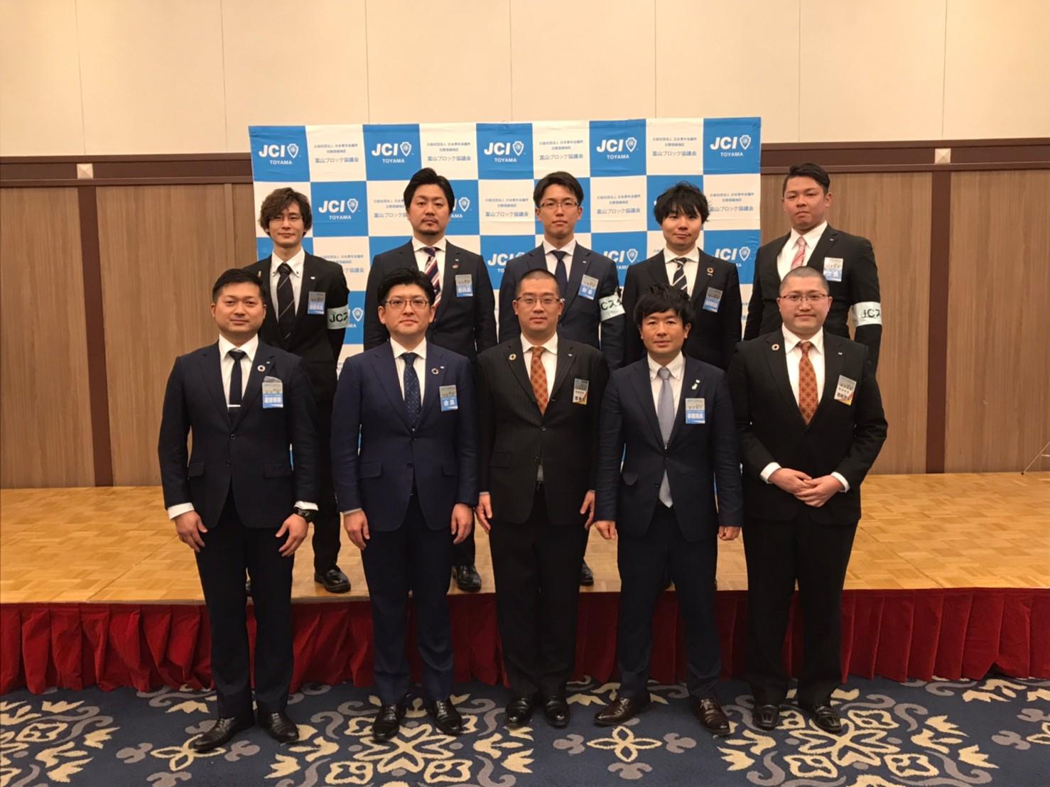 【報告】2月度例会 富山ブロック協議会 第一回全体会議